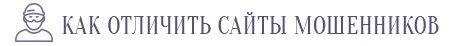 Отличительные признаки подделки Оренбургских пуховых платков