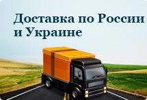 Доставка по России и Украине