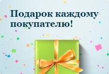 Подарок каждому покупателю от ОренбургШаль