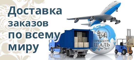 Доставка Оренбургских платков по всему миру