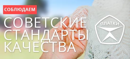 Советский стандарты качества Оренбургшаль
