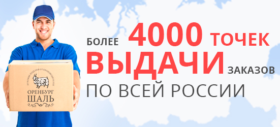 Оренбургшаль доставка в точки выдачи по всей России