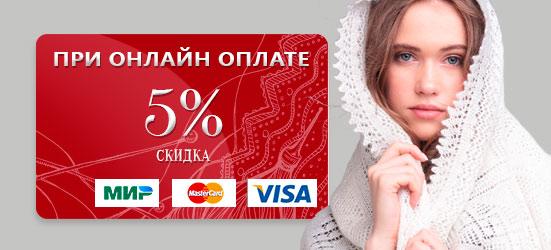 Скидка 7% при оплате онлайн Оренбургшаль