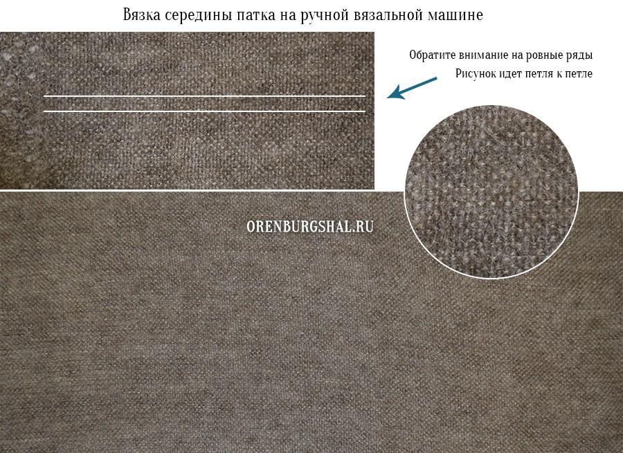 Машинная вязка середины платка