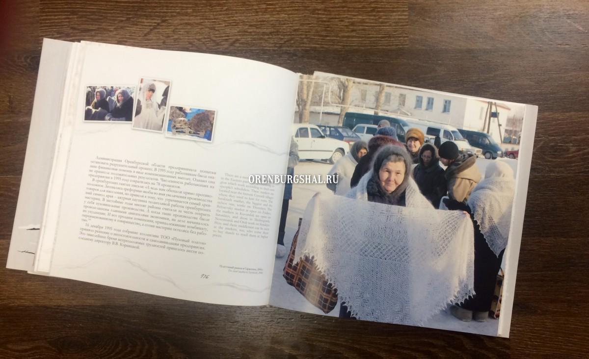 фото оренбургского пухового платка