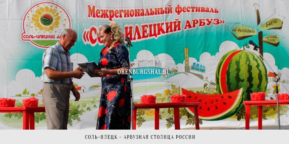 Соль-Илецк Арбузная столица