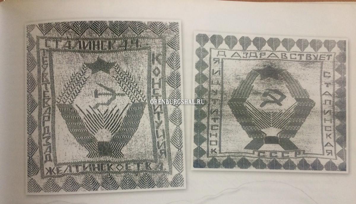 оренбургский пуховый платок в честь внесения изменений в конституцию ссср 1946 года
