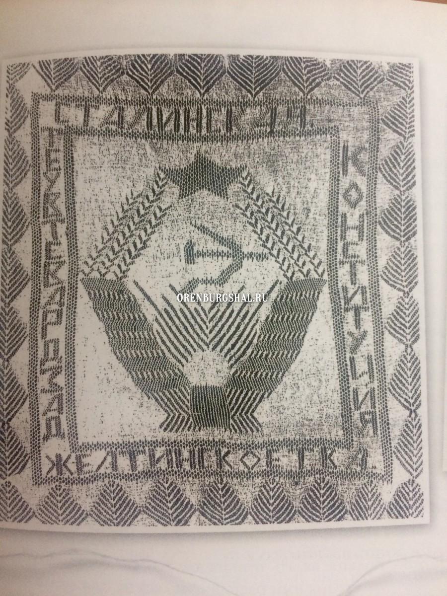 оренбургский платок 1946 год