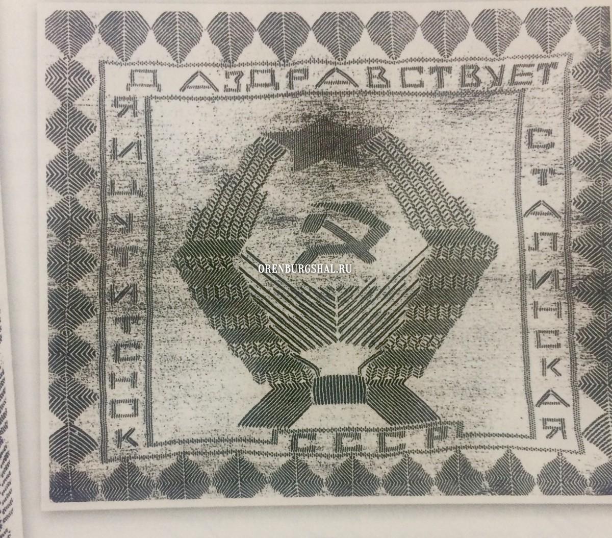 платок 1946
