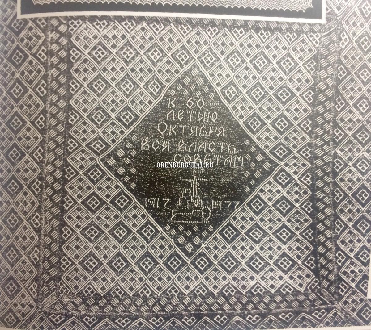 оренбургский платок слава октябрю