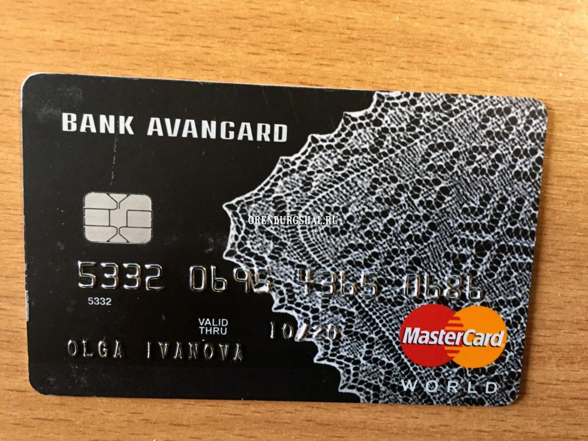 оренбургский пуховый платок банковская карта