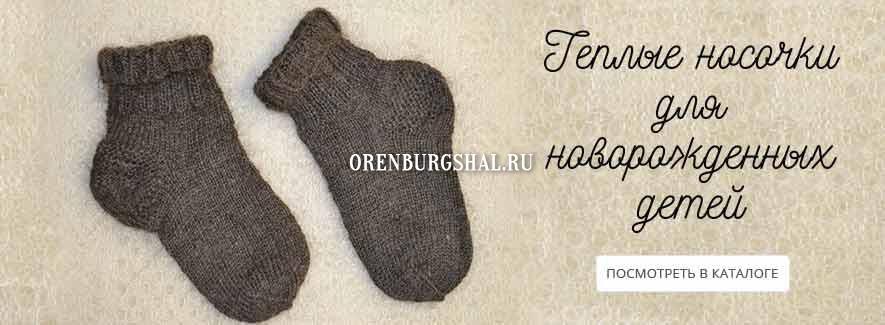 Ажурные носки спицами для детей