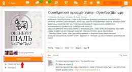ОренбургШаль Одноклассники