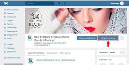 ОренбургШаль Вконтакте