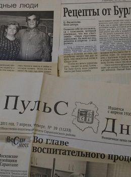 Газета Бурлцкая