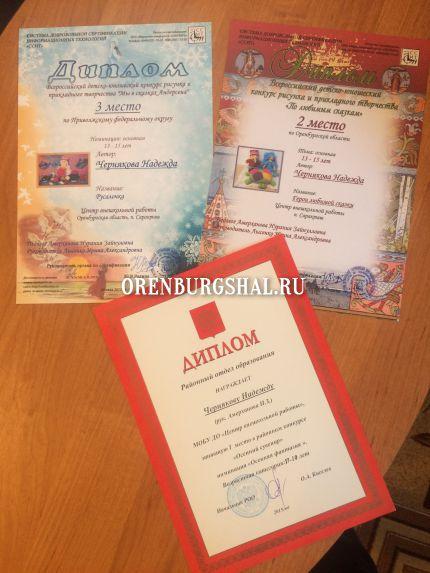 награды дипломы